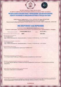 sotoviy-polikarbonat-sertifikat-2