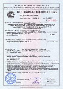 sotoviy-polikarbonat-sertifikat-3