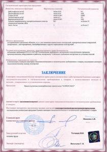 sotoviy-polikarbonat-sertifikat