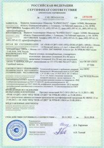 sotoviy-polikarbonat-sertifikat-4
