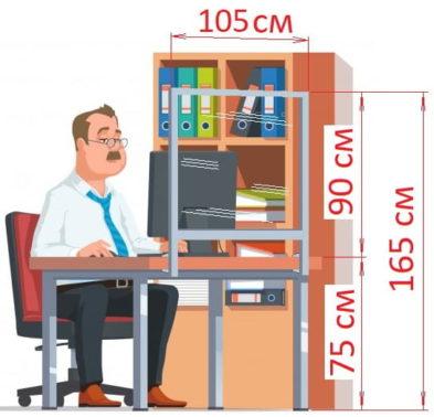 standartniy-zashitniy-ekran-1-2