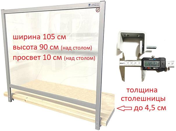 standartniy-zashitniy-ekran-konstruktsia-3