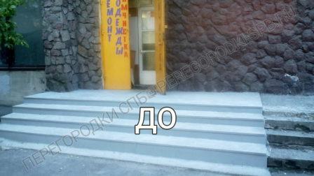 ulichnye-ograzhdeniya-na-stupenkah-mnogoetazhnogo-doma-2
