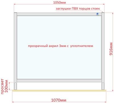 zashitniy-ekran-na-podstavke-new-2